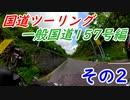 【ゆっくり二輪旅】国道ツーリング 一般国道157号編 その2