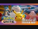 【ポケモン新作】『Pokémon UNITE(ポケモンユナイト)』配信決定トレーラー