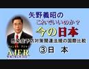 「感染症予防対策関連法規の国際比較③日本」矢野義昭 AJER2021.6.18(3)
