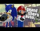 [Hobo Bros]マリオ VS ソニック[Grand Theft Auto 5 (GTA V)]