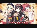 【フルHD】Maitetsu Hachiroku version OP