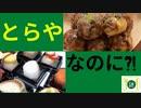 虎屋本舗のてまり寿司そっくりなわらび餅の実食会