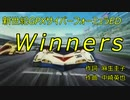【Offvocal】新世紀GPXサイバーフォーミュラED「Winners」feat.787B