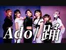 【AMUえとくつしおでん】Ado / 踊  踊ってみた 【オリジナル振付】