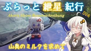 ぶらっと紲星紀行OVA~山奥のミルクを求め