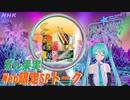 [夜光音楽 ボカロP 5min.] 煮ル果実 WEB限定SPインタビュー | NHK