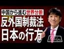 【教えて!ワタナベさん】中国「反外国制裁法」で決定した日本の針路[R3/6/19]