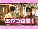【ゲストは、矢野妃菜喜ちゃん♥】大西亜玖璃の「あなたにアグリー♥」 #15 <猫カフェ後編>