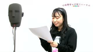 小林愛香の「公開リハーサル」第44回