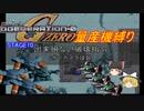 [ゆっくり縛り実況]量産兵器で駆け抜けるGジェネZERO STAGE10