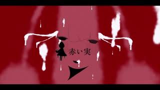 赤い実/田淵フミfeat.ONE & IA