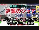 ニューガンダム ファーストロット&サイコ・ドーガ 解説【逆襲のシャア】part11【ガンダム解説】