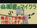 【Minecraft】 真・自衛菅がスーパーフラットでマイクラ Part21 【ゆっくり実況】