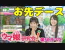 大坪由佳さんによる新スキル(?)お先デース発動!【ウマ研#05オマケ】