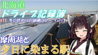 【VOICEROID車載】北海道ドライブ記録簿