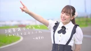 【七瀬夏鈴】グリーンライツ・セレナーデ