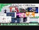 【ボカコレ】ルーキーランキングコンピレーション・アルバムX...
