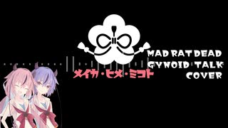 【全部ヒメミコ】MAD RAT HEART【ボイパロ