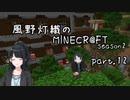 風野灯織のMINECR@FT season2  part.12