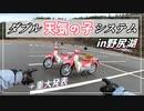 【ゆっくり車載】ダブル天気の子システム☆超快晴だろ!?【スーパーカブ】