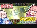 【ダビスタ】茜「うちダービー馬育てるわ」part032