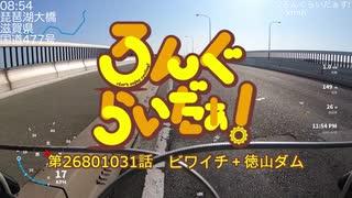 【CoeFontSTUDIO】ろんぐらいだぁ!ビワ
