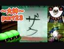 【大神絶景版】ザクとわんこと・・・ 【ゆっくり実況】ぱ~と23