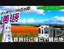 【JR北海道全制覇】#5:美瑛ではケチらず電気自転車を借りましょう【VOICEROID旅行】