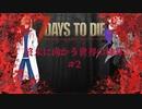 【7DTD】終末に向かう世界の姉妹#2