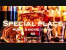 【1時間耐久BGM】サックスとピアノのおしゃれでムーディなジャズ風リラックス「Special place」