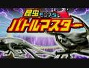 【実況】ムシモンで戦うゲームが意味わからなくて面白い【昆虫モンスター バトルマスター】