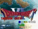 物語を進めずレベル99にするドラゴンクエスト6実況動画 part1