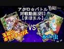 【アクロ☆バトル】まほエル 魔法決闘(没)03【対戦動画】
