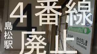 【マジかい】36秒でわからない島松4番線廃