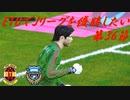 【実況】ETUでJリーグを優勝したい 第36節 VS川崎フロンターレ 【GIANT KILLING】