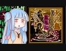 葵ちゃんとファミコン #31「火の鳥 鳳凰編 我王の冒険」【VOICEROID実況】