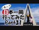 ド素人が日本一周行ってみた Part31【苫前→宗谷岬→美深】
