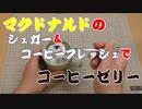 【マクドナルド】シュガー&コーヒーフレッシュでコーヒーゼ...