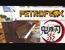 【鬼滅の刃】『炎(Homura)(歌詞入り)』を弾いてみた【PETROFペトロフ編】