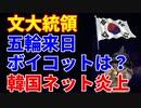文大統領オリンピックで来日濃厚!?韓国ネットが炎上している文大統領に関する衝撃的な報道とは…