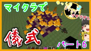 【Minecraft】ゆっくりまったりグダグダと
