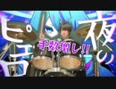Ado『夜のピエロ』叩いてみた【Drums Cover】