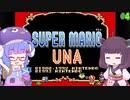 【VOICEROID実況】スーパーマリオUNA #4【スーパーマリオUSA】