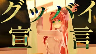 【MMD_DDLC】グッバイ宣言【Monika】