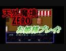 26年振りに「天外魔境ZERO」⑱