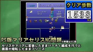 【1538歩】FF6 極限低歩数攻略 season2 pa