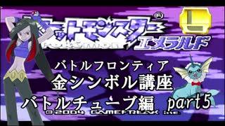 【バトルチューブ編】ポケモンエメラルド
