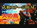 火の鳥「大和ステージBGM」和風アレンジ!