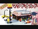 【LEGO】大人が本気でレゴマクドナルド作ってみた【琴葉茜】