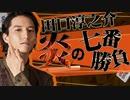 田口淳之介炎の七番勝負~第一戦~3回戦